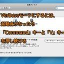 MacをVerboseモードで起動して起動プロセスを表示する方法