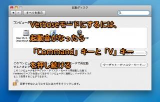 MacをVerboseモードで起動して起動プロセスを表示する方法 Inforati 1