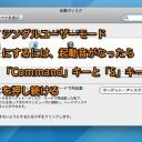 Macをシングルユーザーモードで起動する方法