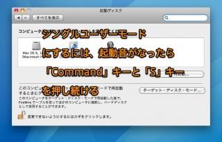 Macをシングルユーザーモードで起動する方法 Inforati 1