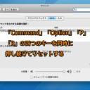 MacのPRAMをクリア(初期化)してハードウエアトラブルに対処する方法