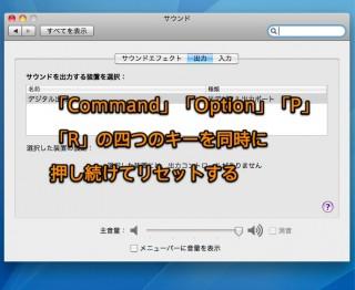 MacのPRAMをクリア(初期化)してハードウエアトラブルに対処する方法 Inforati 1
