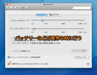 MacのSMCを初期化してスリープやバッテリーのトラブルなどに対処する方法 Inforati 1