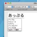 無料で利用できる「Google日本語入力™」をMacで使用する方法
