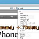 Macの検索欄の入力語句をクリアできるキーボードショートカット