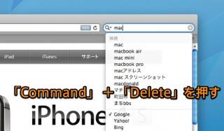 Macの検索欄の入力語句をクリアできるキーボードショートカット Inforati 1