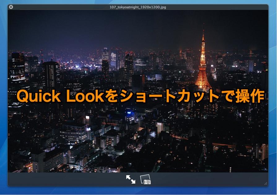 Mac Quick Lookのキーボードショ...