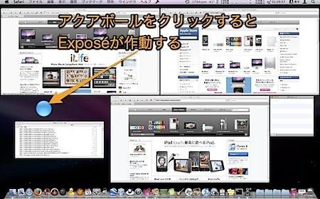MacのExposé(エクスポゼ)の裏技「アクアボール」を呼び出す方法 Inforati 1