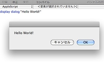 Mac OS XでHello world!を表示する方法 Inforati 15