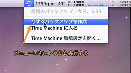Mac Time Machineですぐにバックアップを実行する方法 Inforati 1