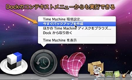 Mac Time Machineですぐにバックアップを実行する方法 Inforati 2