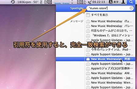 Mac Spotlightでキーワード語句の完全一致検索する方法 Inforati 1