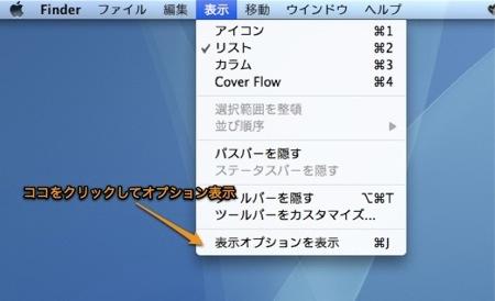 Mac Finderのアイコンの表示間隔を変更する方法 Inforati 1