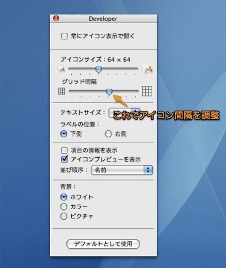 Mac Finderのアイコンの表示間隔を変更する方法 Inforati 2