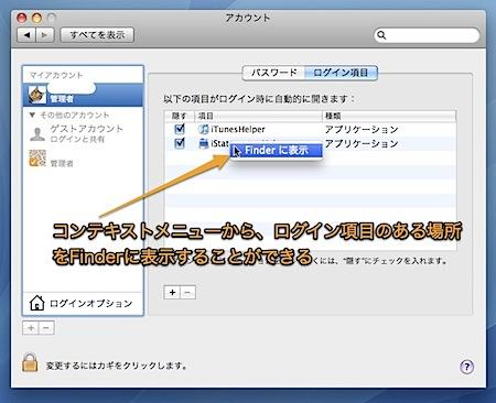 Macの起動時に自動的に開くアプリケーションを整理する方法 Inforati 1