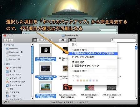 Mac Time Machineからバックアップを削除する方法 Inforati 1