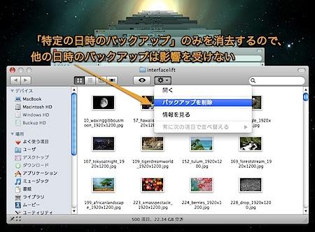 Mac Time Machineからバックアップを削除する方法 Inforati 2