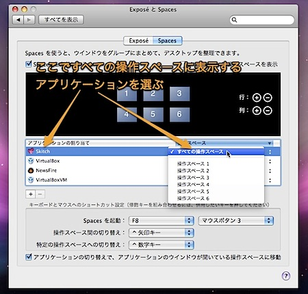 Mac Spacesでどの操作スペースを切り替えても、設定したアプリケーションを表示する方法 Inforati 1
