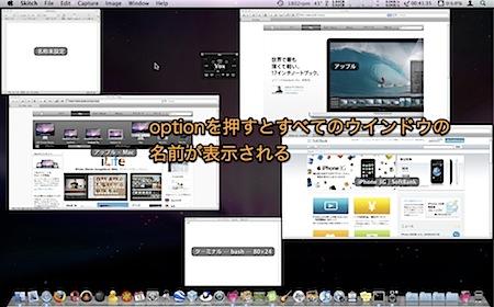 MacのExposé(エクスポゼ)ですべてのウインドウの名前を表示する方法 Inforati 1