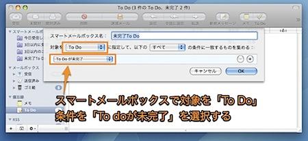 Mac Mailで完了したTo Doを非表示にして見やすくする方法 Inforati 1