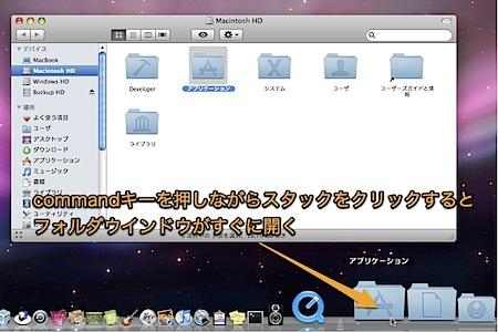 Mac Dockやスタックに登録したアイテムをFinderで開くショートカット Inforati 1