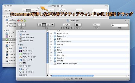 Macで後ろに隠れているウィンドウをそのまま操作する方法 Inforati 1