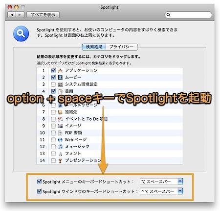 Mac Spotlightをすぐに起動するキーボードショートカット Inforati 1