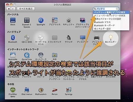 Macのシステム環境設で、変更したい機能の設定場所を簡単に見つける方法 Inforati 1