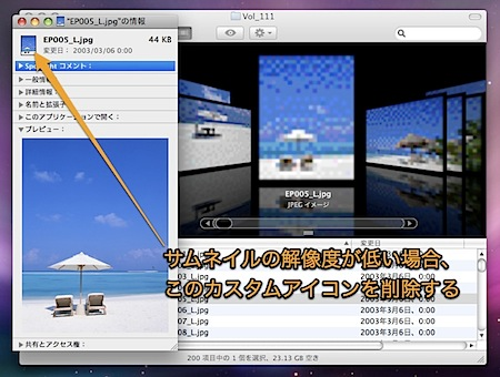 Mac FinderのCover Flow表示が、粗い低解像度サムネイルの場合に修正する方法 Inforati 1