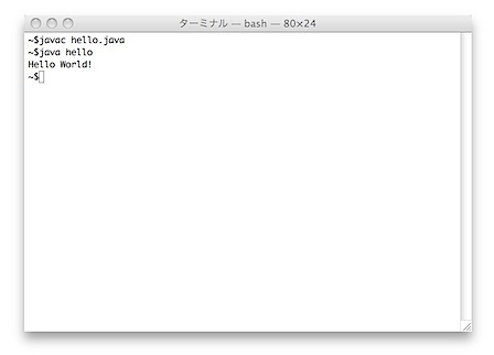 Mac OS XでHello world!を表示する方法 Inforati 13
