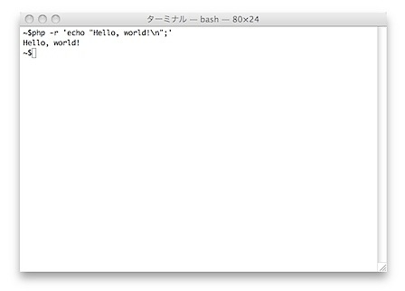 Mac OS XでHello world!を表示する方法 Inforati 4