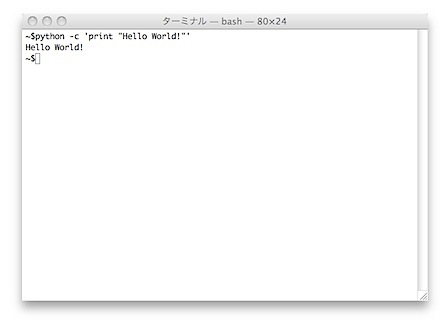 Mac OS XでHello world!を表示する方法 Inforati 8