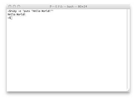 Mac OS XでHello world!を表示する方法 Inforati 6