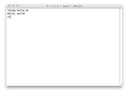 Mac OS XでHello world!を表示する方法 Inforati 7