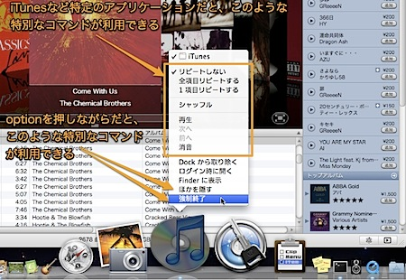 Mac Dockのポップアップメニューの特殊・隠れコマンド Inforati 1