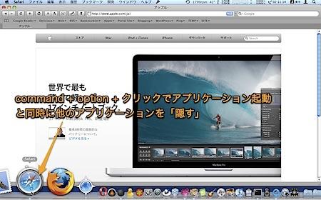 Mac Dockからソフトを起動すると同時に他のウインドウを整理する方法 Inforati 1