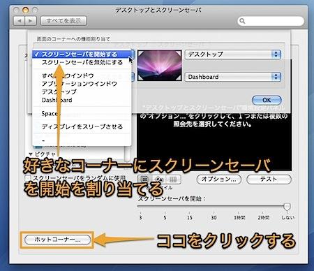一時的に席を離れた際にMacのセキュリティを確保する方法 Inforati 2