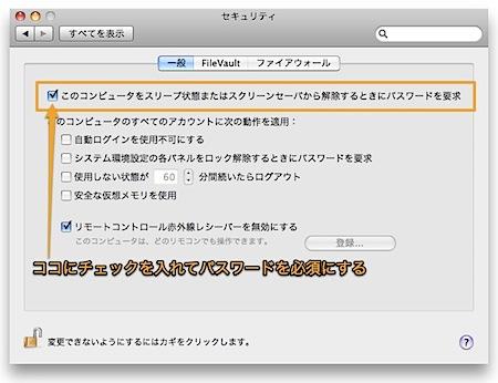 一時的に席を離れた際にMacのセキュリティを確保する方法 Inforati 1