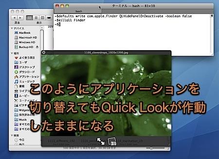 Mac Quick Lookウインドウパネルを最前面に固定表示する裏技 Inforati 2