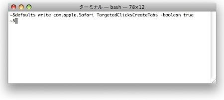 Mac Safariで新しいウインドウが開かないシングルウインドウモードを利用する裏技 Inforati 1