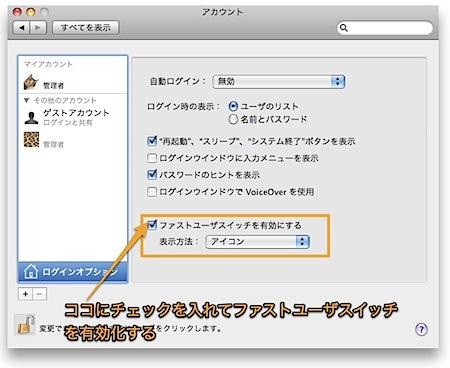 Macにログインしたままですばやくユーザアカウントを切り替える方法 Inforati 1