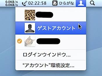 Macにログインしたままですばやくユーザアカウントを切り替える方法 Inforati 2