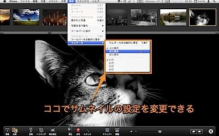 Mac iPhotoの全画面表示利用時に写真サムネイル一覧を表示する方法 Inforati 1