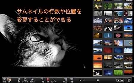 Mac iPhotoの全画面表示利用時に写真サムネイル一覧を表示する方法 Inforati 2