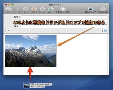 Mac Mailで簡単に写真を縮小してメールに添付する方法 Inforati 1
