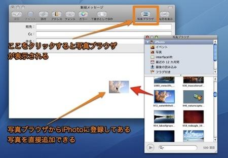 Mac Mailで簡単に写真を縮小してメールに添付する方法 Inforati 2