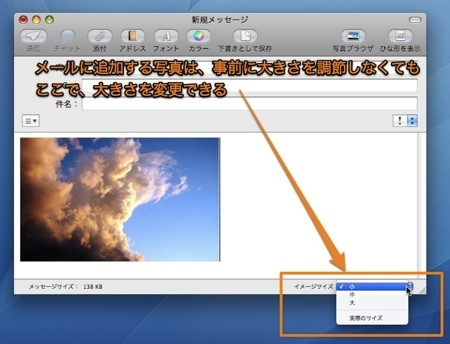 Mac Mailで簡単に写真を縮小してメールに添付する方法 Inforati 3