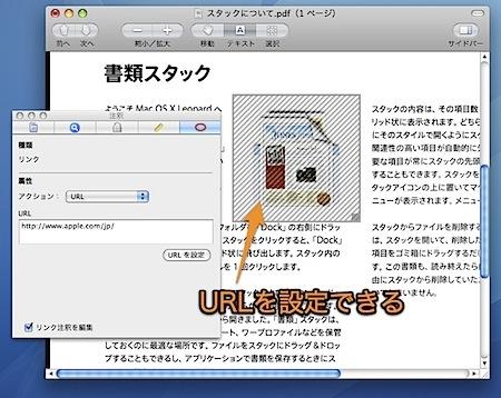 Macのプレビュー.appでPDFにWebサイトへのリンクを追加する方法 Inforati 1