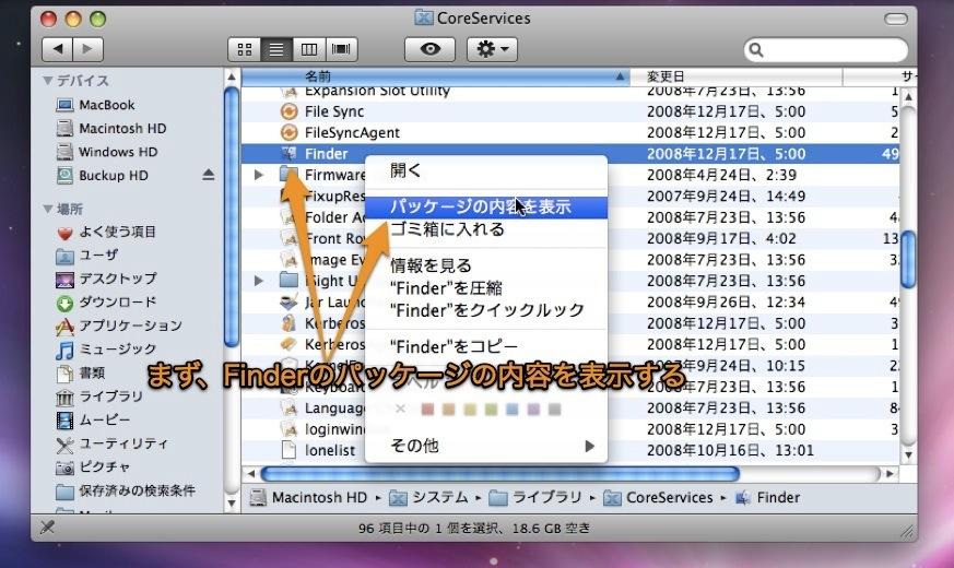 mac finderのサイドバーに通常では追加できない検索条件を追加する裏技