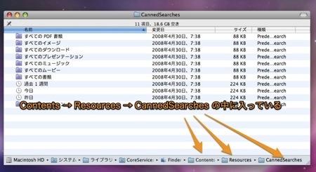 Mac Finderのサイドバーに通常では追加できない検索条件を追加する裏技 Inforati 2